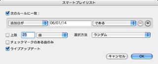 Itunes Date01