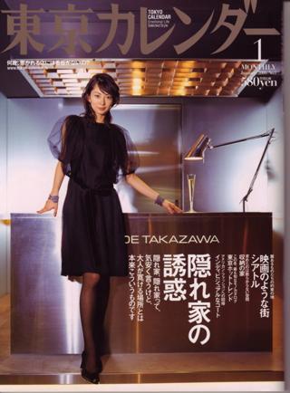 Tokyo Cal2006 01